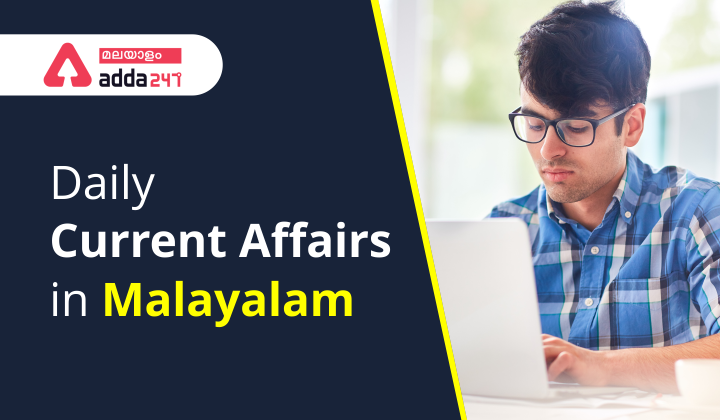 Daily Current Affairs In Malayalam | 27 May 2021 Important Current Affairs In Malayalam_40.1