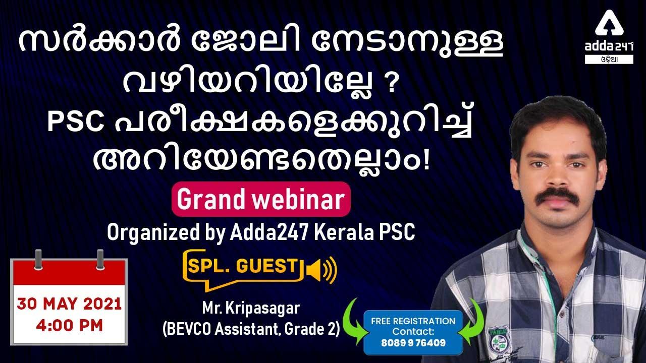 ADDA247 Kerala PSC 30.5.2021 Grand Webinar for Government exam preparing students | ADDA247 Kerala PSC 30.5.2021 നു സംഘടിപ്പിച്ചിരിക്കുന്ന സർക്കാർ പരീക്ഷയ്ക്കു തയ്യാറാകുന്ന വിദ്യാർത്ഥികൾക്ക് വേണ്ടിയുള്ള ഗ്രാൻഡ് വെബിനാർ_40.1
