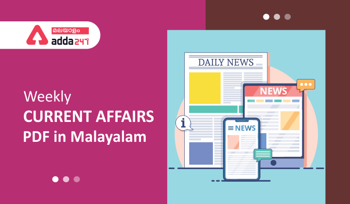 Weekly Current Affairs PDF In Malayalam| June 3rd Week 2021 Important Current Affairs_40.1
