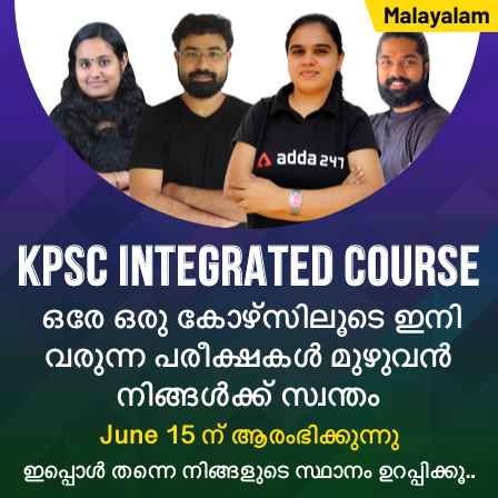 Check out KPSC Degree Level Prelims Exam Schedule 2021 | KPSC ഡിഗ്രി ലെവൽ പ്രിലിംസ് പരീക്ഷാ ഷെഡ്യൂൾ 2021 പരിശോധിക്കുക_50.1
