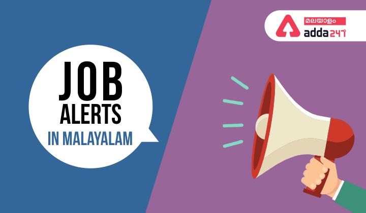 Kerala PSC Recruitment 2021- High School Teacher Jobs |Multiple vacancies| കേരള പി.എസ്.സി റിക്രൂട്ട്മെന്റ് 2021- ഹൈസ്കൂൾ അധ്യാപക ജോലി_40.1