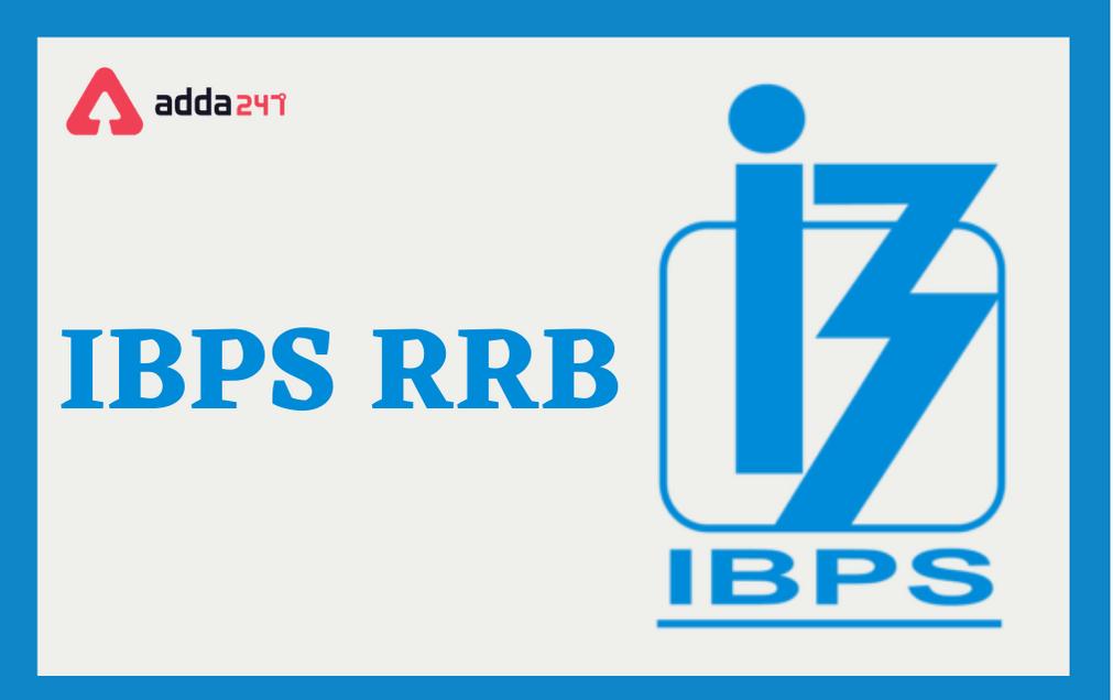 Today is the Last Day to apply IBPS RRB Clerk and PO -2021 Exam   ഐബിപിഎസ് ആർആർബി ക്ലർക്ക്, പിഒ -2021 പരീക്ഷകൾക്ക് അപേക്ഷിക്കാനുള്ള അവസാന ദിവസമാണ് ഇന്ന്_40.1