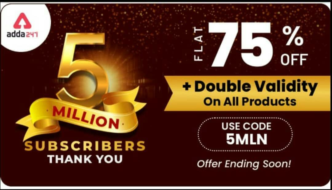 5 Million Subscription celebration with ADDA 247 - amazing offer for you  ADDA 247 നൊപ്പം 5 ദശലക്ഷം സബ്സ്ക്രിപ്ഷൻ ആഘോഷം - നിങ്ങൾക്ക് അതിശയകരമായ ഓഫർ_40.1