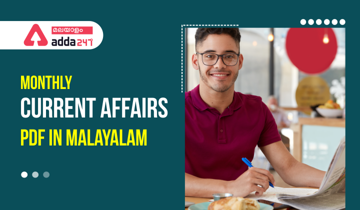 Monthly Current Affairs PDF In Malayalam| June 2021 Important Current Affairs_40.1