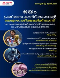 Monthly Current Affairs June 2021 in Malayalam_40.1