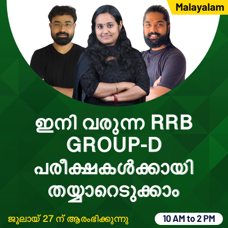 Quantative Daily Quiz In Malayalam 8 July 2021 | For LDC, LGS, SECRETARIAT ASSISTANT, FOREST GUARD, KERALA POLICE Etc_250.1