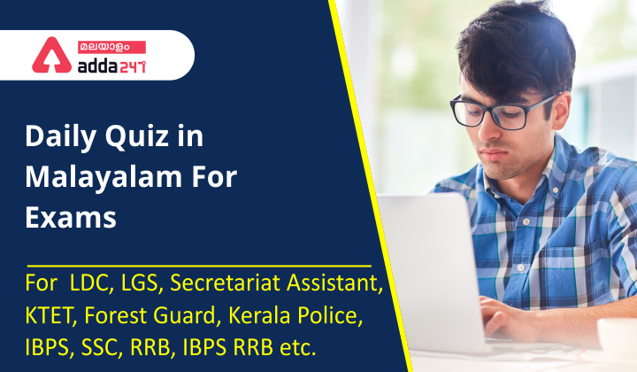 Mathematics Daily Quiz In Malayalam 15 July 2021 | For KPSC And Kerala High Court Assistant_40.1