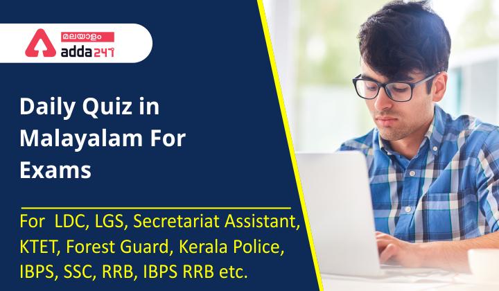 Quantitative Aptitude Quiz For IBPS Clerk Preliminary Exam in Malayalam [05.08.2021]_40.1