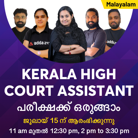 Mathematics Daily Quiz In Malayalam 15 July 2021 | For KPSC And Kerala High Court Assistant_90.1