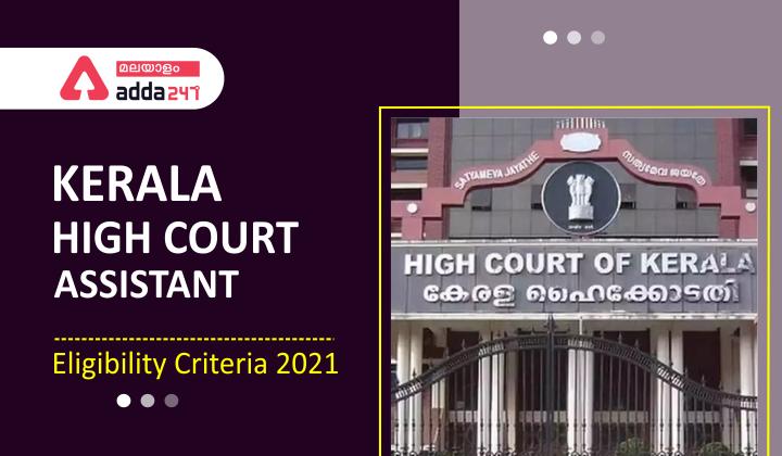 Eligibility Criteria for Kerala High Court Assistant 2021   കേരള ഹൈക്കോടതി അസിസ്റ്റന്റ് 2021 നുള്ള യോഗ്യതാ മാനദണ്ഡം_40.1