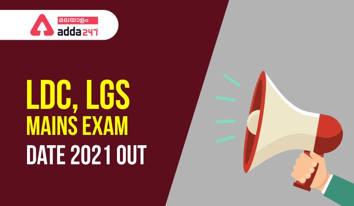 LDC and LGS MAINS EXAM DATE 2021 OUT | എൽഡിസി, എൽജിഎസ് പ്രധാന പരീക്ഷ തീയതി 2021 പുറത്തുവന്നു_40.1