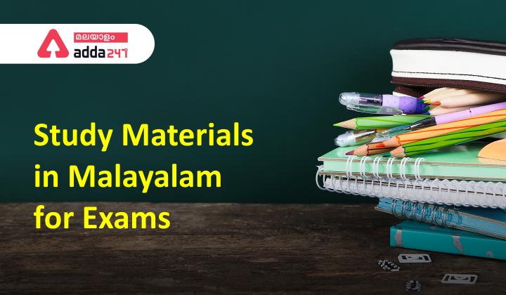 Kerala High Court Assistant Exam Previous Year Question Paper and Answer Key   കേരള ഹൈക്കോടതി അസിസ്റ്റന്റ് പരീക്ഷ കഴിഞ്ഞ വർഷത്തെ ചോദ്യപേപ്പറും ഉത്തര കീയും_40.1