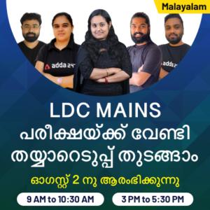 Tips and Tricks For Kerala PSC LDC Mains 2021 | കേരളാ PSC എൽഡിസി മെയിനുകൾക്കുള്ള നുറുങ്ങുകളും തന്ത്രങ്ങളും 2021_50.1