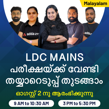 Reasoning Daily Quiz In Malayalam 21 July 2021 | For KPSC And Kerala High Court Assistant_110.1