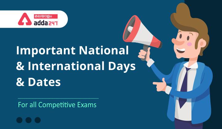Remember Important National and International Days and Dates for tomorrow | പ്രധാനപ്പെട്ട ദേശീയ അന്തർദ്ദേശീയ ദിനങ്ങളും തീയതികളും ഓർത്തുവെക്കാം നാളെക്കായി_40.1