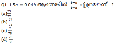 Quantitative Aptitude Daily Quiz In Malayalam 20 July 2021 | For KPSC And Kerala High Court Assistant and IBPS ,RRB_50.1