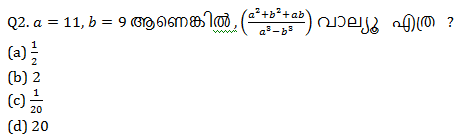 Quantitative Aptitude Daily Quiz In Malayalam 20 July 2021 | For KPSC And Kerala High Court Assistant and IBPS ,RRB_60.1
