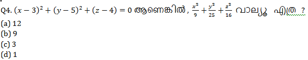 Quantitative Aptitude Daily Quiz In Malayalam 20 July 2021 | For KPSC And Kerala High Court Assistant and IBPS ,RRB_80.1