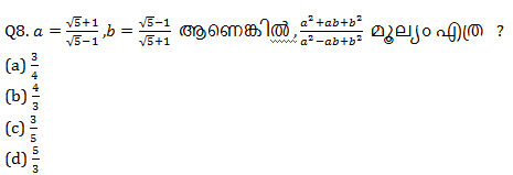 Quantitative Aptitude Daily Quiz In Malayalam 20 July 2021 | For KPSC And Kerala High Court Assistant and IBPS ,RRB_120.1