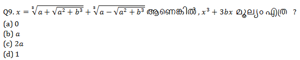 Quantitative Aptitude Daily Quiz In Malayalam 20 July 2021 | For KPSC And Kerala High Court Assistant and IBPS ,RRB_130.1