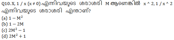 Quantitative Aptitude Daily Quiz In Malayalam 20 July 2021 | For KPSC And Kerala High Court Assistant and IBPS ,RRB_140.1