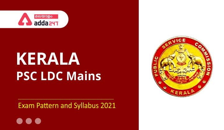 Kerala PSC LDC Mains Exam Pattern and Syllubus 2021 | കേരള പി.എസ്.സി എൽ.ഡി.സി മെയിൻസ് 2021 പരീക്ഷാ രീതിയും സിലബസും_40.1