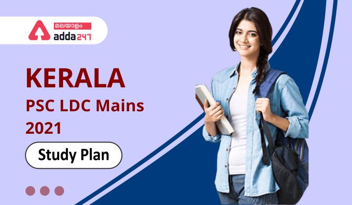 Kerala PSC LDC Mains 2021 Study Plan | Start your Preparation Now_40.1