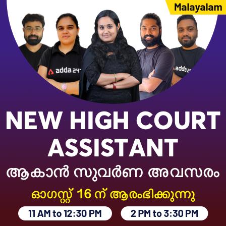 Kerala High Court Assistant New Live Batch   Join Hurry Up   കേരള ഹൈക്കോടതി അസിസ്റ്റന്റ് പുതിയ ലൈവ് ബാച്ച്   വേഗം ചേരുക_40.1