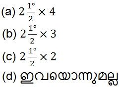 Mathematics Daily Quiz In Malayalam 22 July 2021   For KPSC And Kerala High Court Assistant_70.1