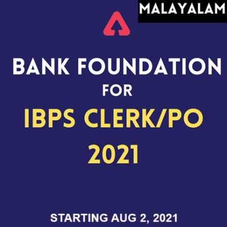 IBPS RRB PO Admit Card 2021 Out: Download Prelims Call Letter | IBPS RRB PO അഡ്മിറ്റ് കാർഡ് 2021 ഔട്ട്: പ്രിലിംസ് കോൾ ലെറ്റർ ഡൗൺലോഡ് ചെയ്യുക_50.1