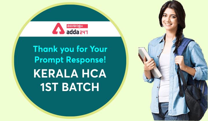 Thank you for your Prompt Response! 1st Batch of Kerala High Court Assistant  നിങ്ങളുടെ ശീഘ്രമായ പ്രതികരണത്തിന് നന്ദി! കേരള ഹൈകോർട്ട് അസിസ്റ്റന്റിന്റെ ഒന്നാം ബാച്ച്_40.1