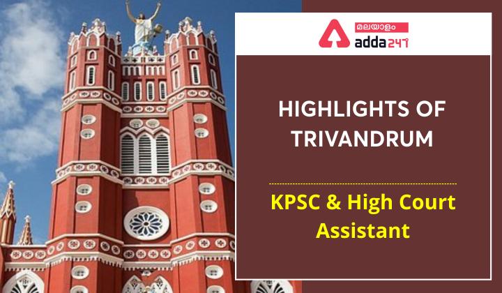Highlights of Trivandrum | Track to Kerala PSC & High Court Assistant | തിരുവനന്തപുരത്തിന്റെ പ്രത്യേകതകൾ | കെ.പി.എസ്.സി, ഹൈ കോർട്ട് അസിസ്റ്റന്റ്_40.1