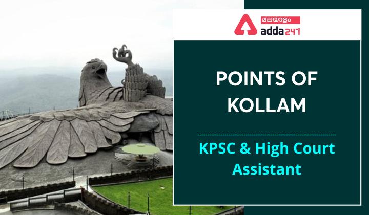Points of Kollam| Track to Kerala PSC and HCA | കൊല്ലത്തിന്റെ പോയിന്റുകൾ | കേരള പിഎസ്സി, എച്ച്സിഎ എന്നിവയിലേക്കുള്ള ട്രാക്ക്_40.1