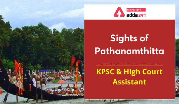 Sights of Pathanamthitta| Track to Kerala PSC and HCA| പത്തനംതിട്ടയുടെ കാഴ്ചകൾ - കേരളാ PSC, HCA എന്നിവയിലേക്ക് ട്രാക്ക് ചെയ്യുക_40.1