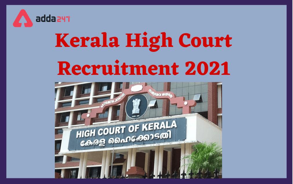 Kerala High Court Assistant 2021 – Today Last Date To Apply Online | കേരള ഹൈക്കോടതി അസിസ്റ്റന്റ് 2021– ഇന്ന് ഓൺലൈനിൽ അപേക്ഷിക്കാനുള്ള അവസാന തീയതി_40.1