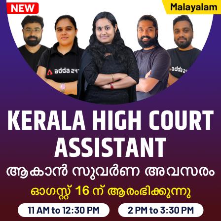 Kerala High Court Assistant 2021 – Today Last Date To Apply Online | കേരള ഹൈക്കോടതി അസിസ്റ്റന്റ് 2021– ഇന്ന് ഓൺലൈനിൽ അപേക്ഷിക്കാനുള്ള അവസാന തീയതി_50.1