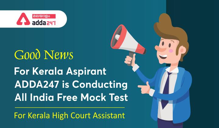 All India Free Mock For Kerala High Court Assistant Examination On 7th August| Golden opportunity| ഓഗസ്റ്റ് 7 ന് കേരള ഹൈക്കോടതി അസിസ്റ്റന്റ് പരീക്ഷയ്ക്ക് ആൾ ഇന്ത്യ സൗജന്യ മോക്ക് | സുവർണ്ണാവസരം_40.1