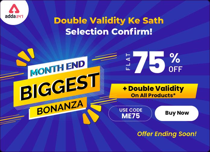 Biggest Bonanza Month End Offer: Double Validity Offer On All Products | ഏറ്റവും വലിയ ബോണൻസ മാസാവസാനം: എല്ലാ ഉൽപ്പന്നങ്ങളിലും ഡബിൾ വാലിഡിറ്റി ഓഫർ_40.1