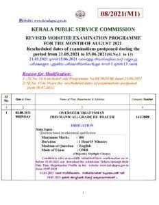 Kerala PSC Examination Programme of August_2021_40.1