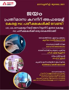 Monthly Current Affairs July 2021 in Malayalam (2)_40.1