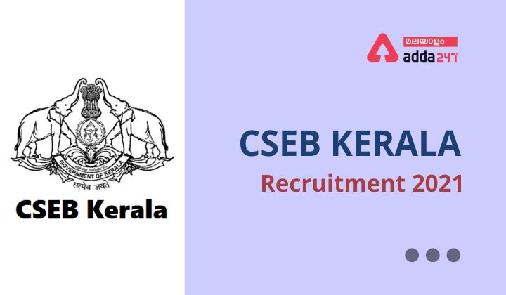 CSEB Kerala Recruitment 2021: Various posts | CSEB കേരള റിക്രൂട്ട്മെന്റ് 2021: വിവിധ തസ്തികകൾ_40.1