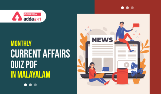 Monthly Current Affairs Important Questions and Answers July 2021 PDF In Malayalam_40.1