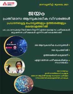 MONTHLY CURRENT AFFAIRS IMPORTANT QUESTION AND ANSWERS IN MALAYALAM-JULY 2021.docx (1)_40.1