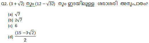 Reasoning Quiz For KPSC And High Court Assistsant in Malayalam [05.08.2021]_50.1