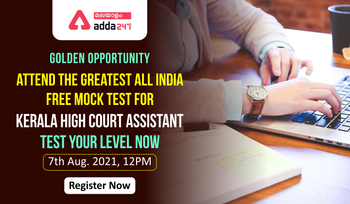 All India Free Mock For Kerala High Court Assistant Examination On 7th August| Check Your Preparation Now_40.1
