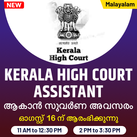All India Free Mock For Kerala High Court Assistant Examination On 7th August| Check Your Preparation Now_50.1