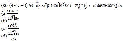 Mathematics Quiz For KPSC And High Court Assistant in Malayalam [05.08.2021]_50.1