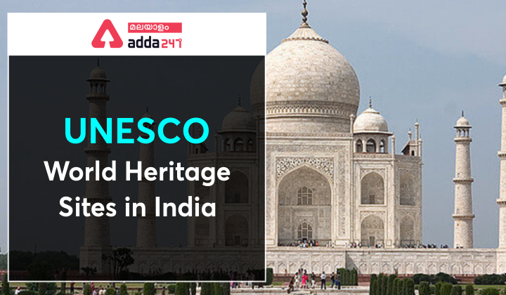 UNESCO World Heritage Sites in India|ഇന്ത്യയിലെ UNESCO ലോക പൈതൃക സ്ഥലങ്ങൾ_40.1