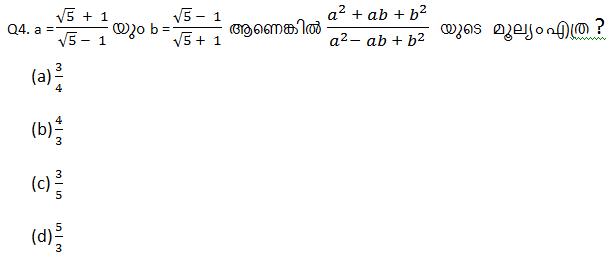 Mathematics Quiz For KPSC And HCA in Malayalam [09.08.2021]_80.1