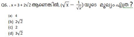 Mathematics Quiz For KPSC And HCA in Malayalam [09.08.2021]_100.1